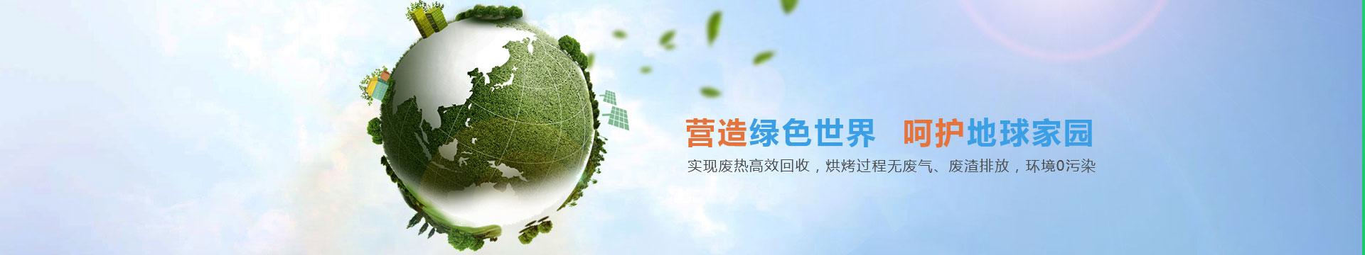 河南bbim娱le下载jie能科技股份有限公司